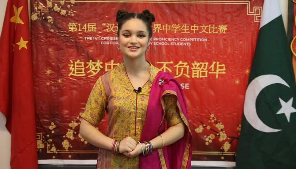 The 14th Chinese Bridge – Chinese Proficiency Competition for Foreign College and Middle School Students